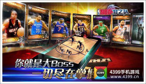 NBA梦之队版本更新