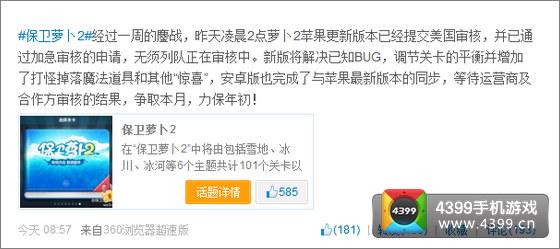 保卫萝卜2苹果更新版已提交审核