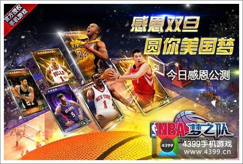 NBA梦之队双旦活动