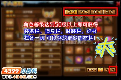 造梦西游3 V10.0版本更新公告