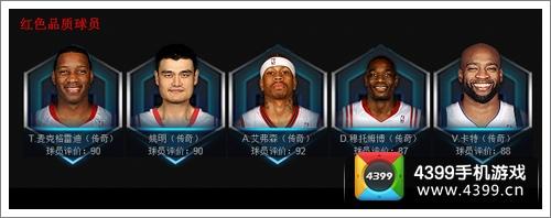 NBA梦之队红卡技能