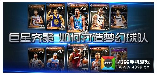 NBA梦之队进阶攻略