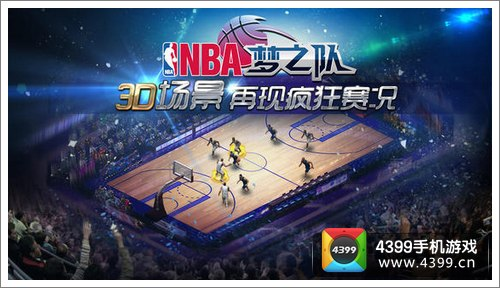 NBA梦之队进阶