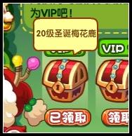 洛克王国VIP圣诞大回馈领圣诞梅花鹿