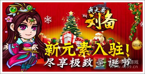 我大哥叫刘备圣诞节新版本预告 新增奇遇系统