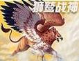 全民飞机大战狮鹫战神