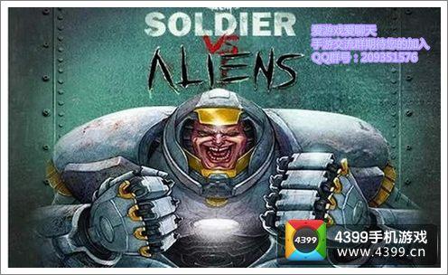 士兵大战外星人修改版