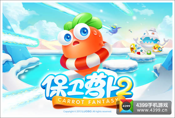 保卫萝卜2v1.0.2版本更新