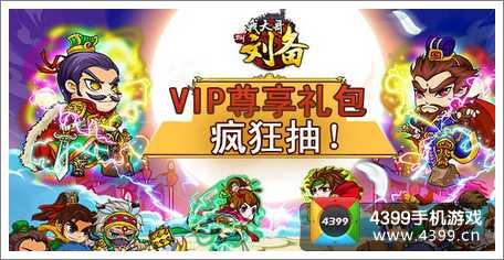 我大哥叫刘备VIP尊享礼包