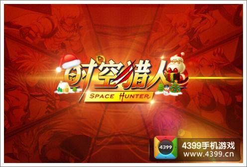 时空猎人圣诞活动