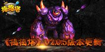全新英雄登场 《捣捣塔》V2.0.5版本更新