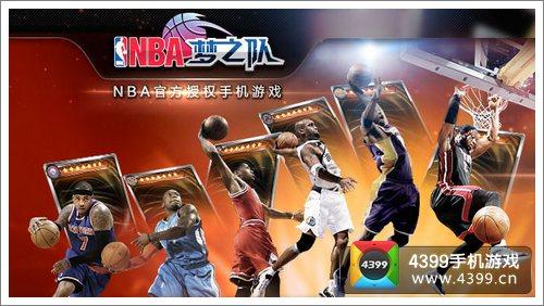 NBA梦之队周日天梯送RP