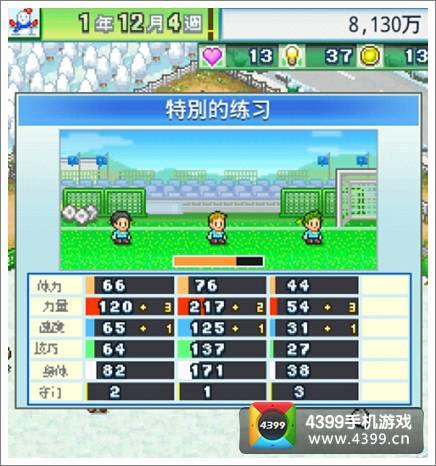 冠军足球物语2攻略之新手入门篇2