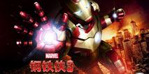 超级英雄的梦想 《钢铁侠3》评测