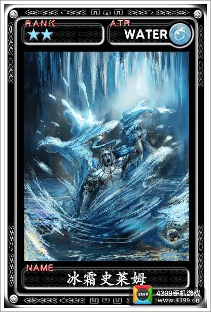 魔物狩猎者冰霜史莱姆