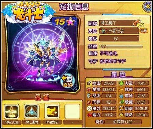 龙斗士神王奥丁68级15星属性 守护