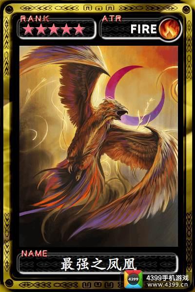 魔物狩猎者最强之凤凰