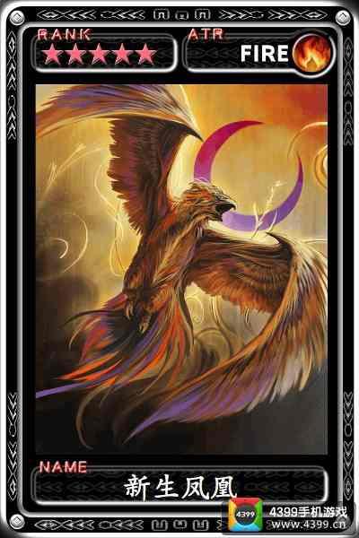 魔物狩猎者新生凤凰