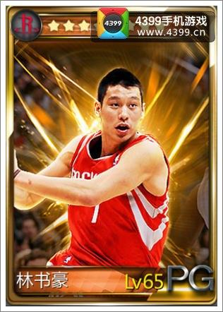 NBA梦之队林书豪