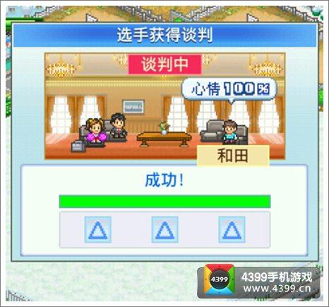 冠军足球物语2攻略中期进阶篇和田