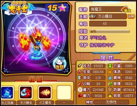 龙斗士海魔王68级15星属性 守护