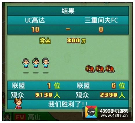 冠军足球物语2攻略完结篇联赛