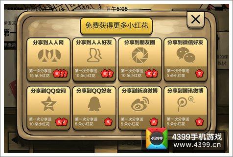 中国好学霸新版本