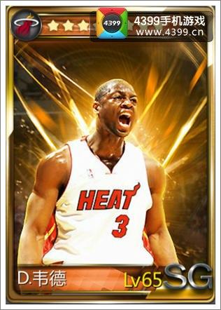 NBA梦之队韦德
