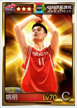 NBA梦之队传奇姚明