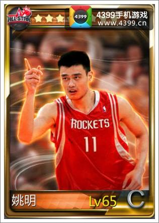 NBA梦之队橙卡姚明
