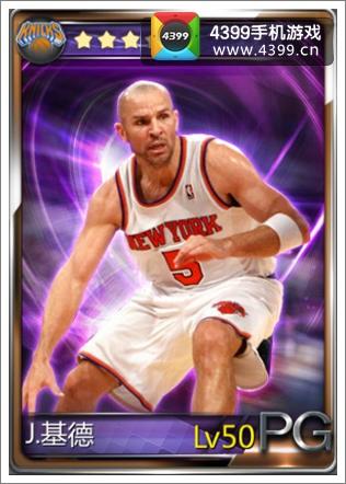 NBA梦之队基德