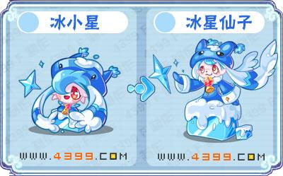 卡布西游冰星仙子 冰小星技能表分布地配招