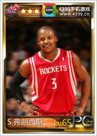 NBA梦之队弗老大