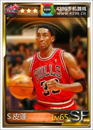 NBA梦之队皮蓬资料