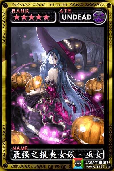 魔物狩猎者最强之报丧女妖巫女