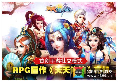 RPG巨作天天修仙