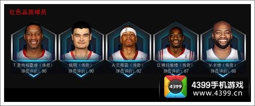 NBA梦之队传奇球员