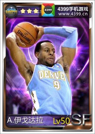 NBA梦之队伊戈达拉