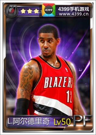 NBA梦之队阿尔德里奇