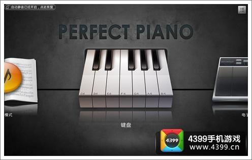 《完美钢琴》perfect piano是一款休闲娱乐类的小游戏,喜爱弹钢琴的