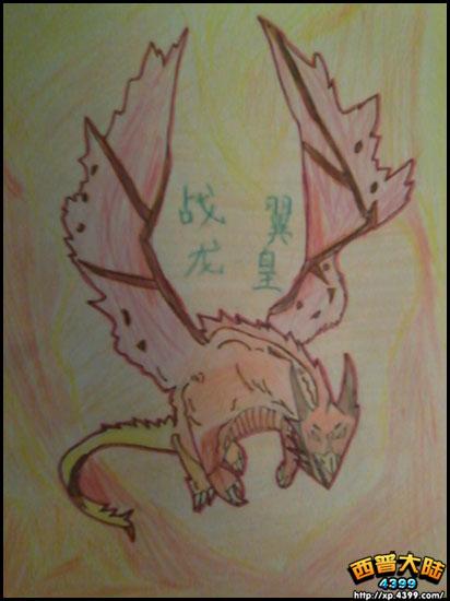 西普玩家手绘 自创龙精灵