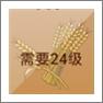 摩尔庄园麦子