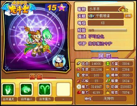 龙斗士白羊星神68级15星属性 守护