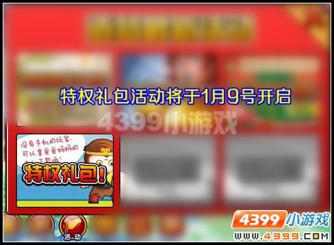 造梦西游3 V10.2版本更新公告