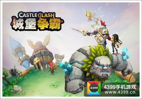igg超人气手机游戏《城堡争霸》登陆腾讯移动游戏