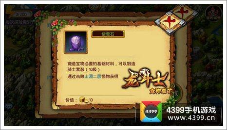 龙斗士紫荧石