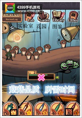 菇菇栽培研究室攻略种菇菇