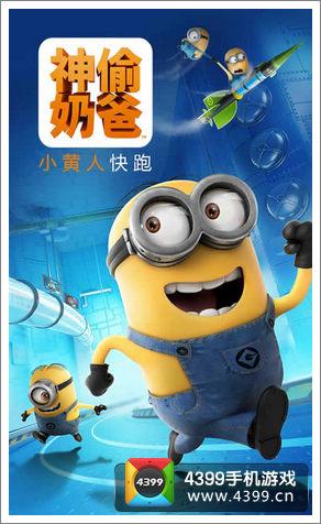 小黄人手绘电影海报