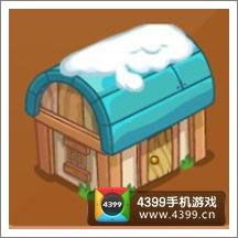 摩尔庄园豪华版蓝色圆顶房