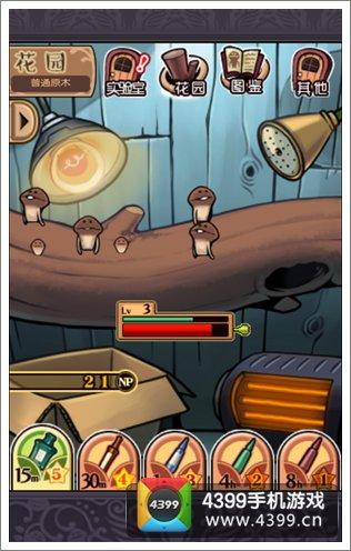 菇菇栽培研究室画面